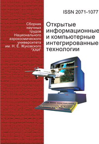 Open Information and Computer Integrated Technologies