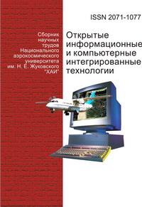 Відкриті інформаційні та комп'ютерні інтегровані технології