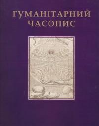 Humanities journal